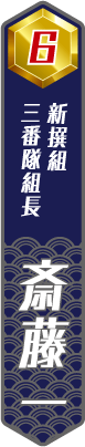 新撰組三番隊組長 斎藤一